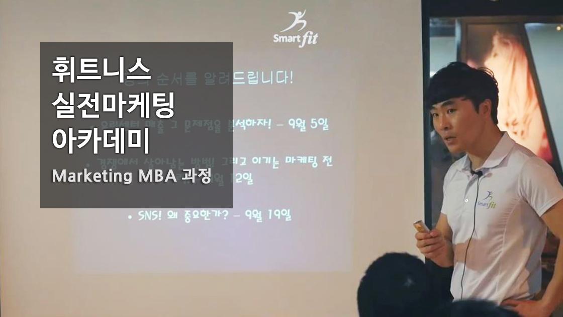 휘트니스 실전 마케팅 아카데미 Marketing MBA 과정